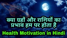ग्रह और रोग | Health motivational video in hindi Motivational Video In Hindi, Health Motivation, Diy And Crafts, Youtube, Inspiration, Biblical Inspiration, Youtubers, Inspirational, Youtube Movies