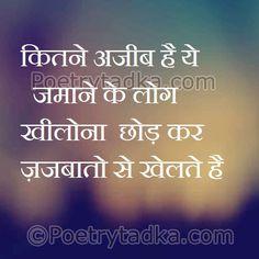 kitne azib hai ye zamane ke lo Sad Shayari Urdu Shayri