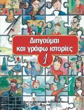 Ελληνικά ως ξένη γλώσσα. Διηγούμαι και γράφω ιστορίες - Μέρος 1