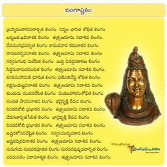 lingashtakam lyrics in telugu - Google శోధన