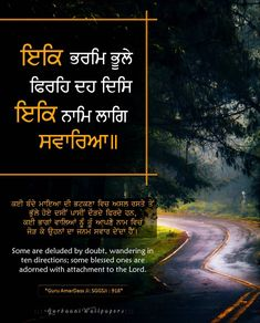 Guru Granth Sahib Quotes, Gurbani Quotes, Deep Thoughts, Wander, Spirituality, Faith, Movie Posters, Film Poster, Spiritual