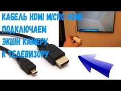 Cable adapter Micro HDMI to HDMI, connect the action camera to the TV Connection, Cable, Action, Tv, Youtube, Electrical Cable, Group Action, Youtubers, Youtube Movies