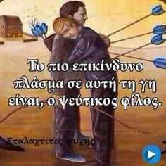 Greek Quotes, Personality, Thoughts, Baseball Cards, Sayings, Inspiration, Life, Sky, Biblical Inspiration
