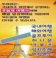 http://ctour.modoo.at/ 후불제여행사 투어컴에 대한 이미지 검색결과
