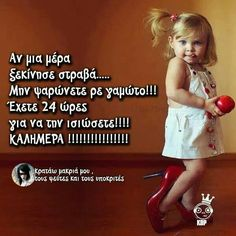 . True Facts, Good Morning, Jokes, Messages, Humor, Greek, Life, Night, Photography