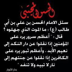 الامام الحسن المجتبى (ع)