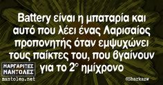 Cheer Up, Funny Stuff, Funny Quotes, Greek, Jokes, Funny Things, Funny Phrases, Husky Jokes, Funny Qoutes