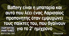 Funny Stuff, Funny Quotes, Greek, Jokes, Funny Things, Funny Phrases, Husky Jokes, Funny Qoutes, Greek Language