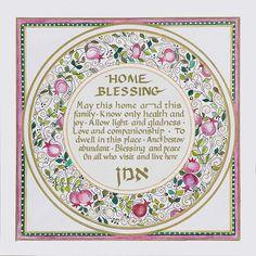 ברכת הבית באנגלית-עם רימונים