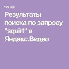 """Результаты поиска по запросу """"squirt"""" в Яндекс.Видео"""