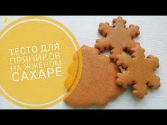 Лучшее тесто для имбирных пряников. Козульное тесто. - YouTube Chocolate Chip Cookies, Cookie Decorating, Gingerbread Cookies, Food And Drink, Baking, Cake, Desserts, Christmas, Recipes