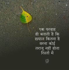 48213953 Pin on Hindi Sad Status Marathi Love Quotes, Hindi Quotes Images, Hindi Words, Poetry Hindi, Gujarati Quotes, Friendship Quotes In Hindi, Hindi Quotes On Life, Poetry Quotes, Life Quotes
