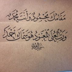 Beautiful Arabic Words, Islamic Love Quotes, Muslim Quotes, Islamic Inspirational Quotes, Religious Quotes, Arabic Quotes, Cute Quotes For Girls, Simple Love Quotes, Pretty Quotes