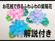 kimie gangiの壁面掲示「お花紙で作るふわふわのアジサイ」音声解説付き - YouTube