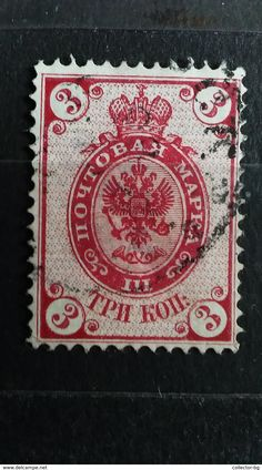 ULTRA RARE 3 KOP RUSSIA EMPIRE CARMINE 1891 WMK STAMP TIMBRE - 1857-1916 Empire