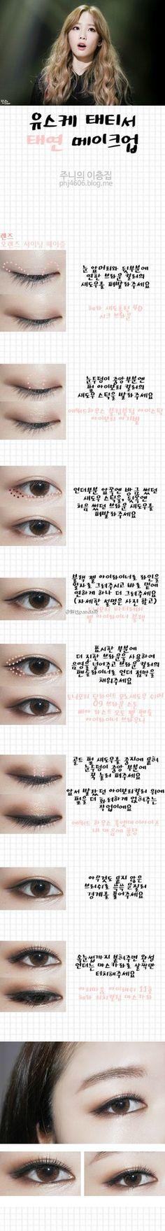 Kpop makeup ⭐️⭐ #JoinNerium #DebbieKrug #NeriumKorea ️ www.SkincareInKorea.info