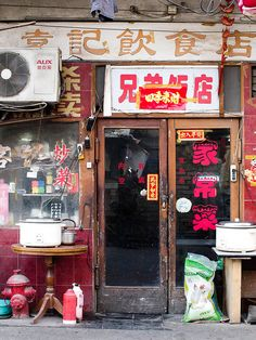"""Do you think people in Shanghai are looking at pictures of run down old ghetto stores and thinking, """"that looks so authentic with all that English writing everywhere, I want to go experience that"""". Art Asiatique, Shop Fronts, Environment Concept Art, Shop Front Design, Healthy Dog Treats, Chinese Restaurant, Japan, Chinese Culture, Shops"""