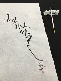 "Korean calligraphy 인생은 소중한 선물 ""Life is a precious gift"" by 김은혜 Kim Eunhye Typography Sketch, Goblin Art, Calligraphy Video, Korean Art, Mark Making, Cool Words, Hand Lettering, Clip Art, Gifts"