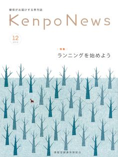 Kenpo News 12/2012 > Illustration Ryo Takemasa
