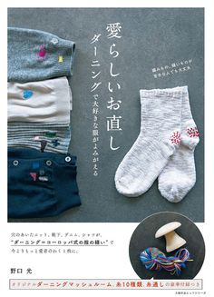 Réparation adorable vol 1 Hikaru Noguchi Darning Book with Custom Socks, Japanese Books, Darning, Sewing Clothes, Refashion, Lana, Sewing Patterns, Embroidery, My Favorite Things