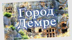 Город Демре (Турция) Город Демре - один из самых известных мест современного паломничества, а также место зарождения христианства. Ранее, с момента основания...