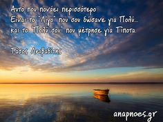 Amazing Quotes, Love Quotes, Greek Quotes, Wisdom Quotes, Picture Quotes, Lonely, Wise Words, Philosophy, Literature