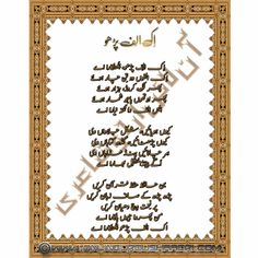 Urdu Religious Poetry, Religious Urdu Poetry, Religious Poetry, Islam Poetry, Urdu Love Poetry, Love Urdu Poetry, Poetry Of Love In Urdu, La...