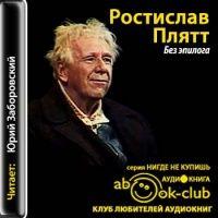 Аудиокнига Без эпилога Ростислав Плятт