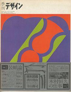 季刊 デザイン No.5 1974年  美術出版社  1冊  寺山修司・原弘 他、帯付、本体帯ヤケ、天少シミ有、角少スレ有 ¥3,000