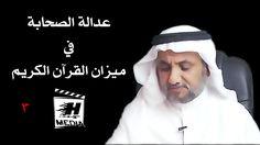 عدالة الصحابة في ميزان القرآن الكريم - الجزء الثالث