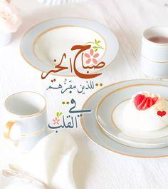 صور صباح الخير واحلى عبارات صباحية ومسائية رومانسية - موقع مصري