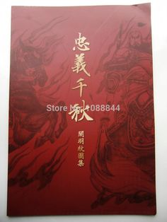 Traditional Chinese Figures GuanGong Tattoo Flash book Traditional figures Guan Gong / Guan Yu General Soldier Samurai-- 30 works with Outline Guan Yu, Tattoo Flash, Samurai Sketch, Book Outline, Book Lamp, Word Tattoos, China, Creative Design, Traditional