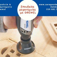 Μεγάλη ποικιλία σε εργαλεία και εξαρτήματα Dremel για χειροτεχνίες και κατασκευές με ξύλο. #εργαλεία_Dremel #εξαρτήματα_Dremel #dremel_χαλανδρι #dremel_φιλοθεη #Ξυλουργικές_Κατασκευές Dremel, Diy And Crafts