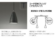 ビンテージ風 LEDペンダント プラグタイプ 60W相当 黒色 | インテリア照明の通販 照明のライティングファクトリー