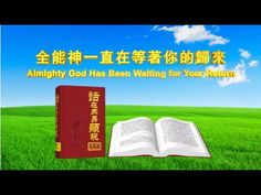 "[The Church of Almighty God] Hymn of God's Word ""Almighty God Has Been W..."