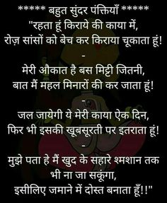 Feed: Smiles and Laughter Buddha Quotes Life, Life Truth Quotes, Mixed Feelings Quotes, Good Thoughts Quotes, Real Life Quotes, Reality Quotes, Deep Thoughts, Morning Quotes For Friends, Hindi Good Morning Quotes