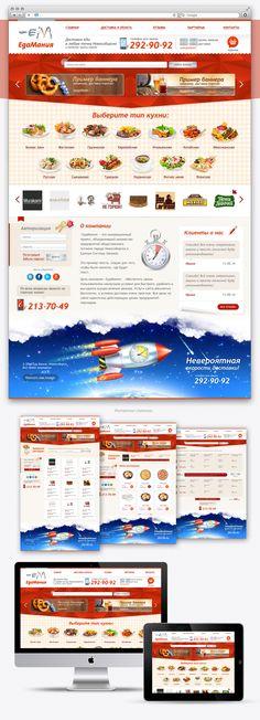 Доставка еды (Дизайн сайтов) - фри-лансер Anastasiya Ju [nid].