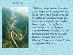 Ποταμοί-λίμνες της Θράκης