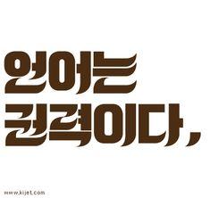 """Language is power."" By Kim Kijo (김기조) kijoside : W Korea - Cover Concept 재밌네… Typo Design, Word Design, Layout Design, Typography Love, Graphic Design Typography, Korean Fonts, Korean Design, Text Types, Visual Aesthetics"