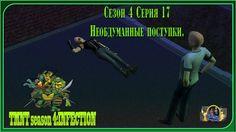 TMNT in sims-2 s 04:INFECTION:Необдуманные поступки серия 17.