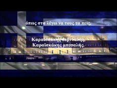 Βασίλης Παπακωνσταντίνου-Οι Ιππείς Της Πύλου - YouTube