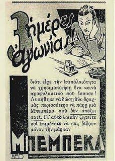 Αγαπημένες Δεκαετίες: Διαφημιστικές αφίσες παλιών δεκαετιών Vintage Advertising Posters, Old Advertisements, Vintage Ads, Vintage Posters, Old Posters, Old Commercials, Poster Ads, Retro Ads, Happy Art