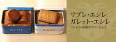サブレ・ガレット - エシレバター100%のバターサブレ・ガレット : 世界初のエシレバターの専門店「エシレ・メゾン デュ ブール」東京・丸の内