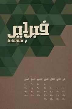 Arabic Calendar by Khalil Elshorbagy, via Behance