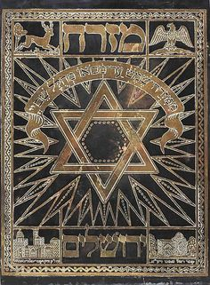 """Mizrach. Copper plate. Possibly Germany from the first half of 20th century. 20X27 cm In the centre the verse Psalms 113, 3: """"From the rising of the sun until the place where it sets, the name of G-d is praised""""  On its bottom is the inscription Jerusalem between drawings of The """"Tomb of Rachel and The Holy City of Zion and the tombs of the kings of the House of David""""."""