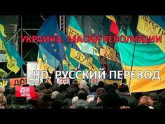 sionstar: Русский перевод фильма Поля Морейры «Украина. Маски революции»(2016)