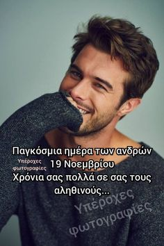 My Man, Words, Quotes, Greek, Faces, Fictional Characters, Beautiful, Quotations, The Face