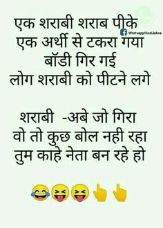 Funny Jokes In Hindi, Funny Memes, Weird Facts, Crazy Facts, Funny Pictures, Funny Pics, Love Quotes, Comedy, Thoughts