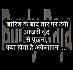 Y koi nahi smjh skta. Hindi Qoutes, Hindi Words, Rebel Quotes, Sad Quotes, Heart Touching Lines, Punjabi Quotes, Beautiful Lines, Comedy, Poetry