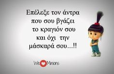 We Love Minions, Minion Baby, Best Quotes, Funny Quotes, Life Code, Greek Words, Greek Quotes, Wise Words, Philosophy